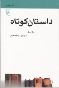 م.مكاتب ادبي: داستان كوتاه