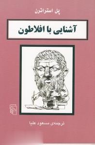 آشنايي با افلاطون