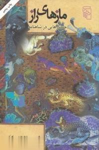 مازهاي راز / جستارهايي در شاهنامه