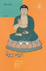 دين بودا