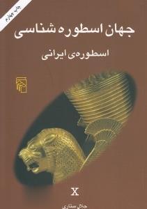 جهان اسطورهشناسي 10 اسطورهي ايراني