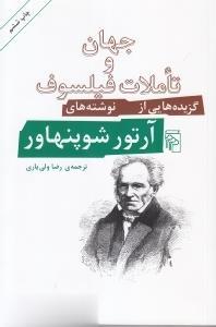 جهان و تاملات فيلسوف: گزيدههايي از نوشتههاي شوپنهاور