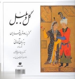 گل و بلبل (گزيده 12 قرن شعر ايران به زبان آلماني) (خشتي)