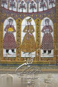 جاذبههاي تاريخي و گردشگري ايران