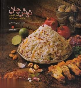 نوش جان: هنر آشپزي و آداب و رسوم ايراني
