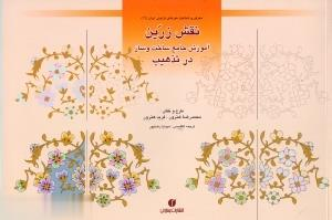 نقش زرين آموزش جامع ساخت و ساز در تذهيب (باغ ايراني 12)