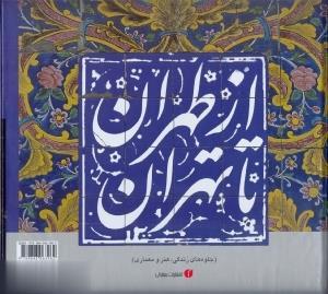 از طهران تا تهران: جلوههاي زندگي، هنر و معماري