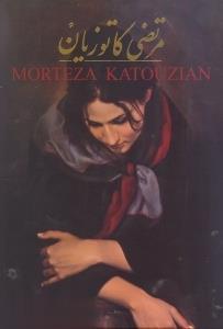 برگزيده آثار نقاشي مرتضي كاتوزيان