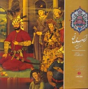 اصفهان سراي هزار نقش (خشتي با قاب يساولي)