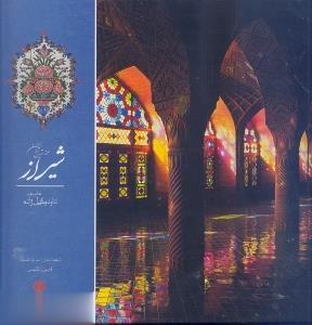 شيراز: موزه تاريخ ايران