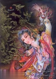 دیوان حافظ: نقاشی محمود فزشچیان، خط امیراحمد فلسفی، تذهیب امیرهوشنگ آقامیری