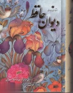 ديوان حافظ (جيبي با قاب گل و مرغ يساولي)