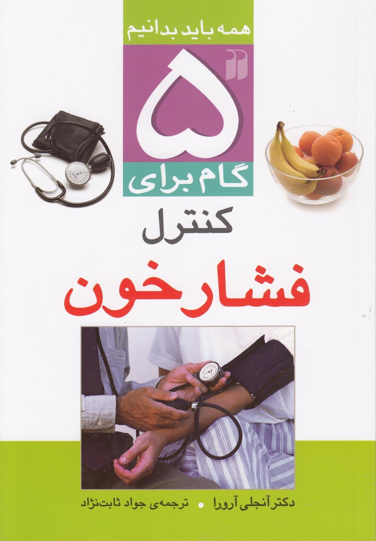 5 گام براي كنترل فشار خون(ذكر) *