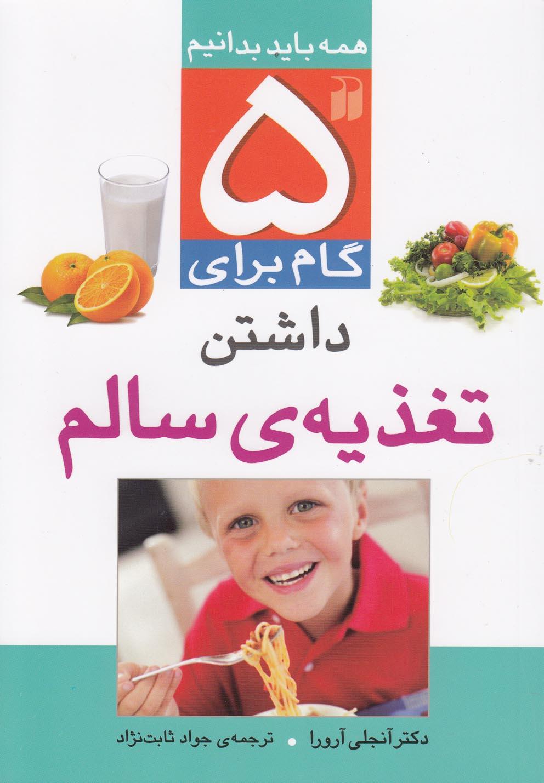 5 گام براي داشتن تغذيهي سالم(ذكر) *