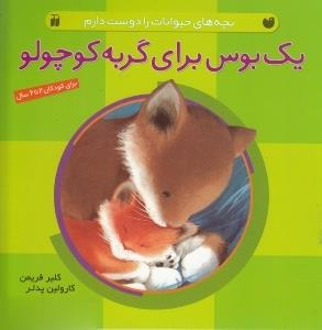 يك بوس براي گربه كوچولو(2تا6سال)ذكر #