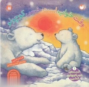 قصههاي خرس كوچولوي قطبي(1)وقتخواب(سلفون)ذكر #