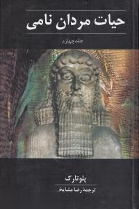 حيات مردان نامي(4جلدي)ققنوس