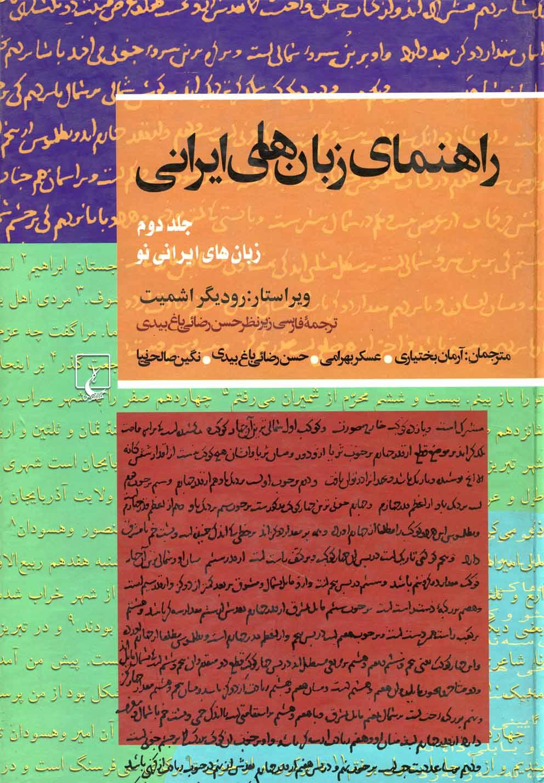 راهنماي زبانهاي ايراني(ج2)ققنوس
