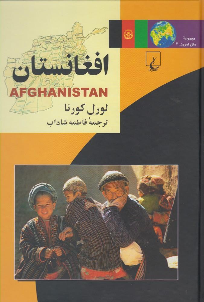 ملل(3)افغانستان(ققنوس)
