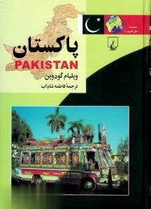 ملل(1)پاكستان(ققنوس)