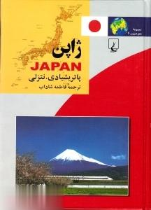 ملل(6)ژاپن(ققنوس)