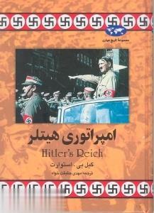 مجموعه تاريخ جهان 25 امپراتوري هيتلر