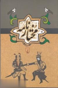 ادبيات عامه(مختارنامه)ققنوس