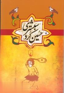 ادبيات عامه(حسينكردشبستري)ققنوس