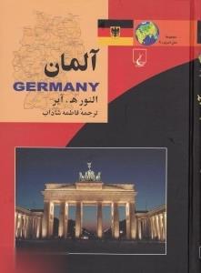 ملل(8)آلمان(ققنوس)