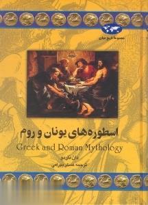 اسطورههاي يونان و روم(31)ققنوس
