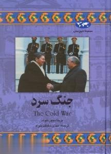 مجموعه تاريخ جهان 35 جنگ سرد