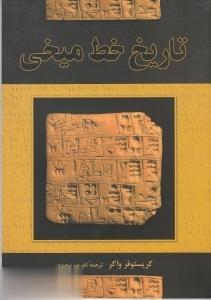 تاريخ خط ميخي(ققنوس)