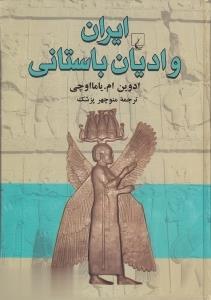 ايران و اديان باستاني(ققنوس)
