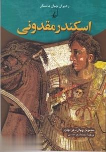 رهبران جهان باستان(5)اسكندر مقدوني(ققنوس) ^