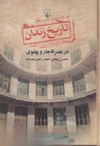 تاريخ زندان در عصر قاجار و پهلوي(ققنوس)