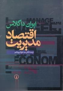 اقتصاد مديريت (نشر ني)