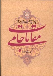 مقامات جامي: گوشههايي از تاريخ فرهنگي و اجتماعي خراسان در عصر تيموريان