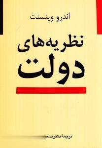 نظريههاي دولت