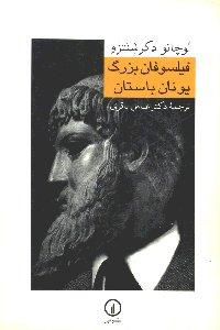 فيلسوفان بزرگ يونان باستان