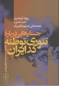 جستارهايي درباره تئوري توطئه در ايران