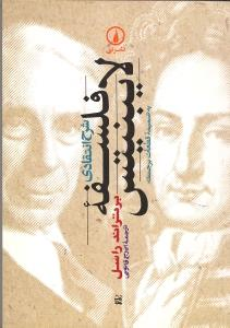 شرح انتقادي فلسفه لايبنيتس به ضميمه قطعات برجسته