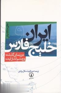 ايران و خليج فارس