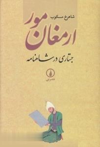 ارمغان مور/ جستاري در شاهنامه