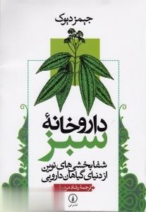 داروخانه سبز