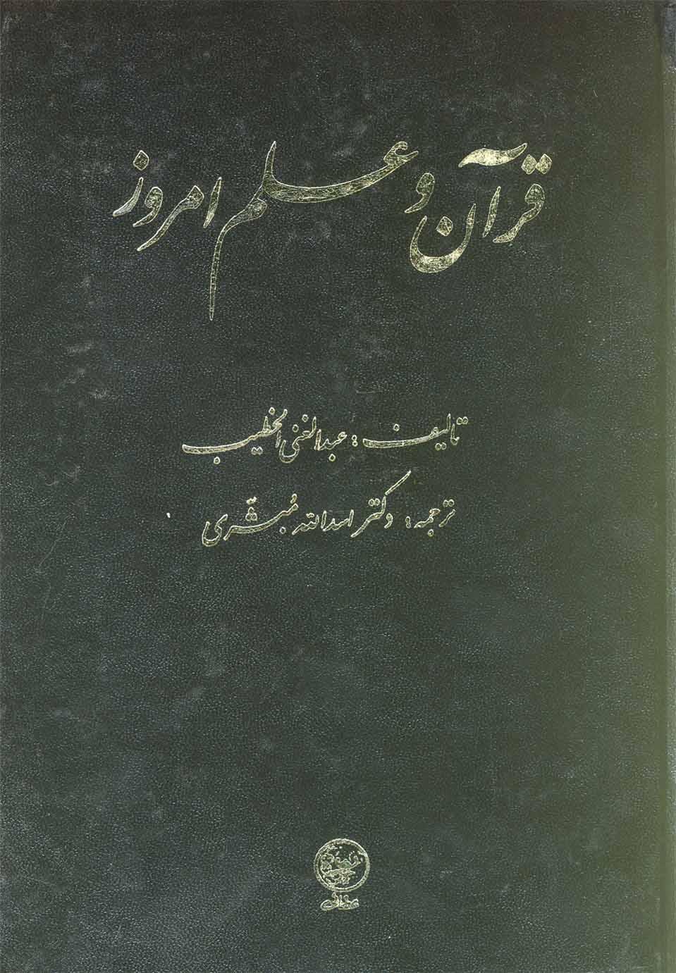قرآن و علم امروز(عطايي) *