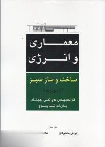 معماري و انرژي ساخت و ساز سبز (تصويري)