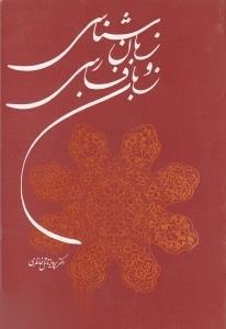 زبانشناسي و زبان فارسي(توس)