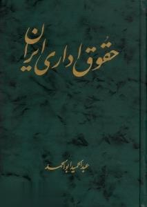 حقوق اداري ايران(توس)