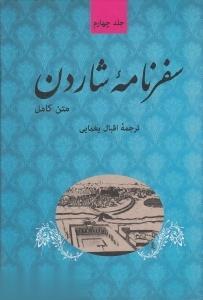 سفرنامه شواليه شاردن 4 (5 جلدي)