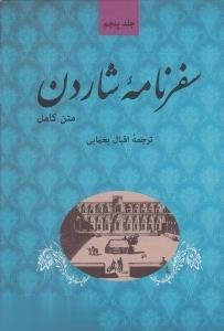 سفرنامه شواليه شاردن 5 (5 جلدي)